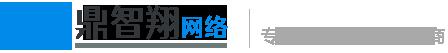 青岛网站制作公司-鼎智翔网络